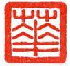 Logo Chinesisch-Sprachschule Bern